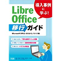 導入事例に学ぶ!LibreOffice移行ガイド ~Microsoft Officeのりかえノウハウ集~