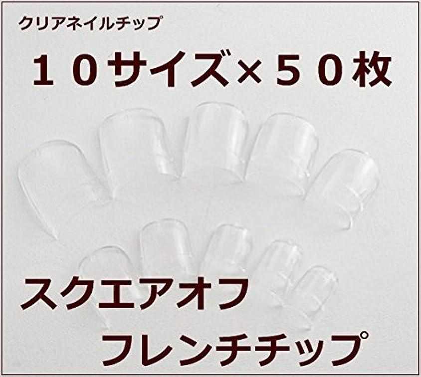 解釈的ぴかぴか窒素DINAネイル クリアネイルチップ ハーフチップ【スクエアオフ】50枚×10サイズ計500枚
