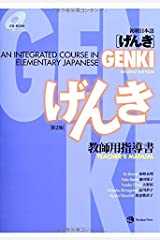 GENKI: An Integrated Course in Elementary Japanese [ Teacher's Manual ](2nd Edition) ペーパーバック