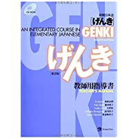 GENKI: An Integrated Course in Elementary Japanese [ Teacher's Manual ](2nd Edition)