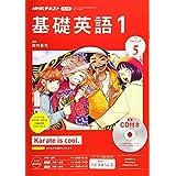 NHKラジオ基礎英語(1)CD付き 2019年 05 月号 [雑誌]