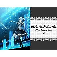 ミス・モノクローム -The animation- 2(dアニメストア)