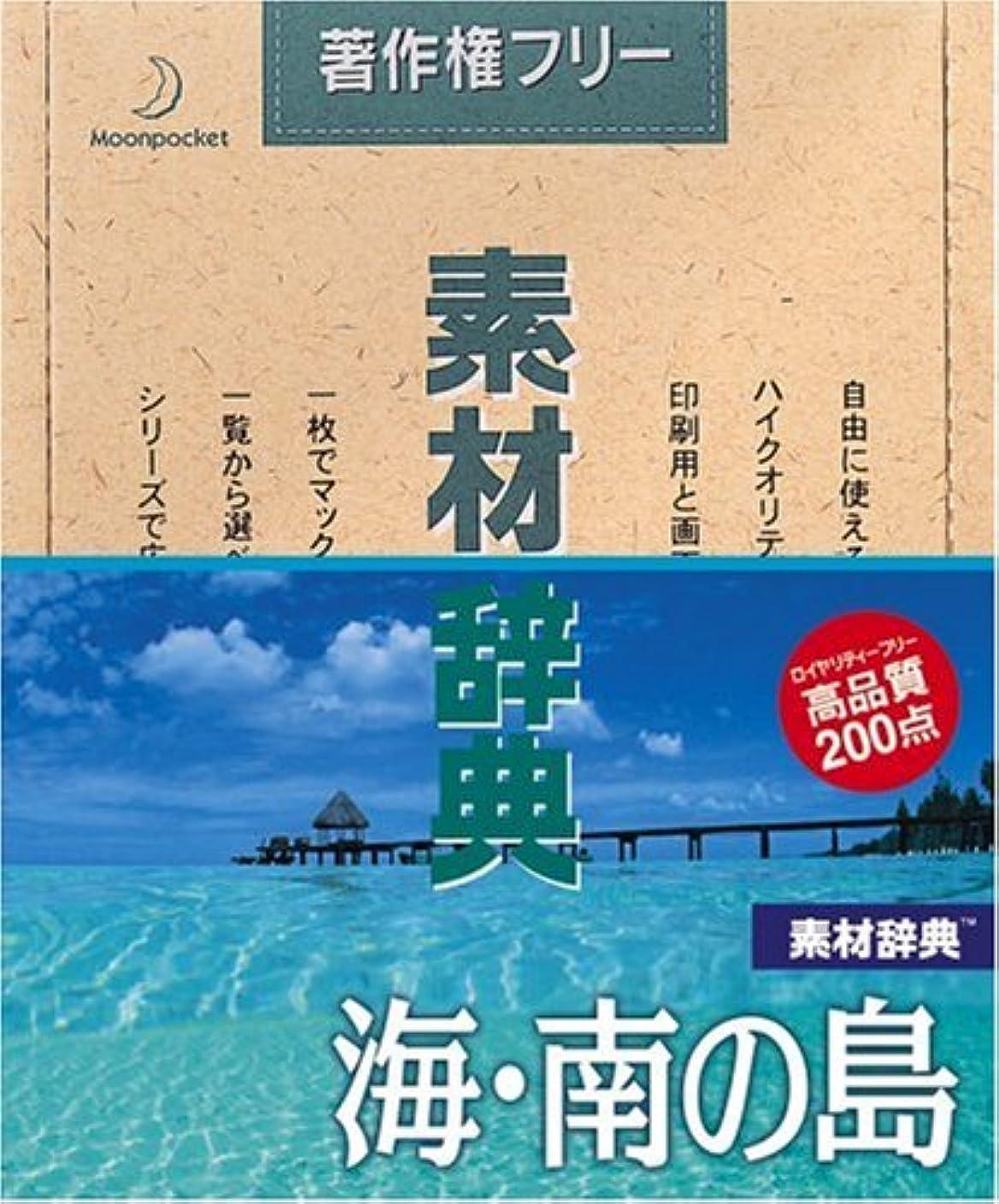 素材辞典 Vol.40 海?南の島編