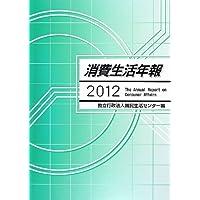 消費生活年報〈2012〉