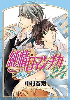 純情ロマンチカの最新刊