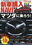 新車購入NAVI2018 マツダ編 (CARTOPMOOK)