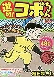 進め!コボちゃん(1): トンネルしないぞ!夢はプロ野球選手!! (まんがタイムマイパルコミックス)