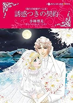 [小林 博美, イウ゛ォンヌ・リンゼイ]の誘惑つきの契約 偽りの結婚ゲーム (ハーレクインコミックス)