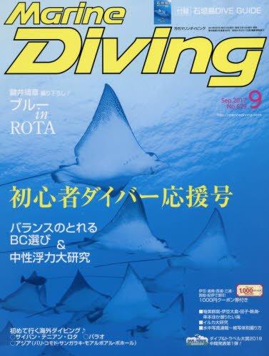 Marine Diving (マリンダイビング) 2017年9月号NO.629 [雑誌]の詳細を見る