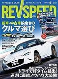 REV SPEED - レブスピード - 2019年 4月号  【特別付録DVD】筑波タイムアタック車載映像特集