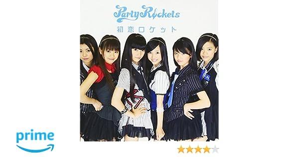 Amazon | 初恋ロケット | Party ...