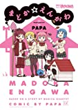 まどか☆えんがわ / 原案:Magica Quartet のシリーズ情報を見る