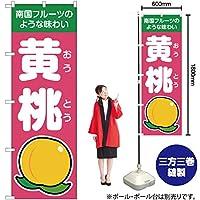 のぼり旗 南国フルーツのような味わい 黄桃 ピンク JA-130 (受注生産)【宅配便】 [並行輸入品]