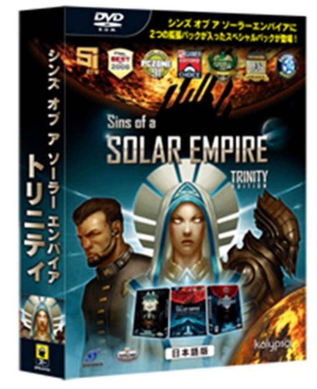 作家馬鹿げた発表Sins of a SOLAR EMPIRE:TRINITY日本語版