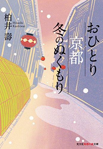 おひとり京都 冬のぬくもり (光文社知恵の森文庫)の詳細を見る