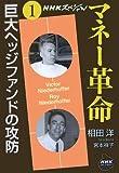 NHKスペシャル マネー革命〈第1巻〉巨大ヘッジファンドの攻防 (NHKライブラリー)
