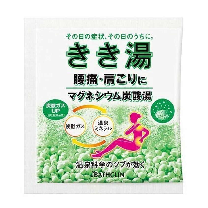 資格情報酸麺バスクリン きき湯 マグネシウム炭酸湯 30g 【医薬部外品】 4548514136625