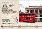 香港トラムでぶらり女子旅 (地球の歩き方BOOKS) 画像