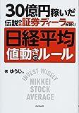 日経平均 値動きのルール (30億円稼いだ伝説の元証券ディーラーが説く!)