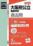 大阪府公立高等学校 一般入学者選抜 CD付 2019年度受験用 赤本 30271 (公立高校入試対策シリーズ)