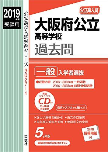 大阪府公立高等学校 一般入学者選抜 CD付 2019年度受験用 赤本 30271 (公立高校入試対策シリーズ)の詳細を見る
