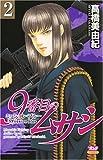 9番目のムサシミッション・ブルー 2 (ボニータコミックス)