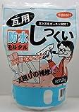 家庭化学 瓦用防水モルタルしっくい ホワイト 2kg