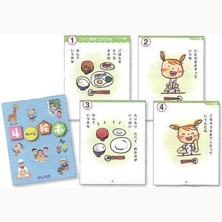 七田式教材 4ページ絵本(48冊組)
