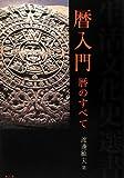 暦入門―暦のすべて (生活文化史選書)