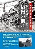 「写真で綴る北朝鮮帰国事業の記録 帰国者九万三千余名 最後の別れ」販売ページヘ