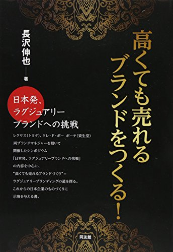 高くても売れるブランドをつくる!—日本発、ラグジュアリーブランドへの挑戦