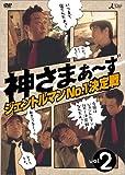 神さまぁ~ず Vol.2[DVD]