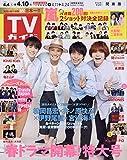 TVガイド関東版 2020年 4/10 号 [雑誌]