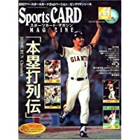 Sports CARD MAGAZINE (スポーツカード・マガジン) 2007年 09月号 [雑誌]