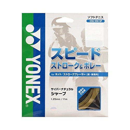 YONEX サイバーナチュラルシャープ CSG550SP B005SY6HSM 1枚目