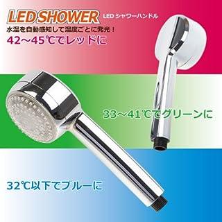 【薄型】温度センサー付きLEDシャワーハンドル☆水温に応じて水の色が変わるシャワーヘッド
