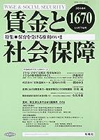 賃金と社会保障 2016年 11/25 号 [雑誌]