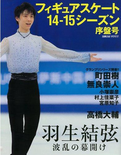 フィギュアスケート14-15シーズン序盤号 (日刊スポーツグラフ)