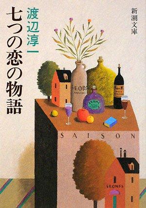 七つの恋の物語 (新潮文庫)