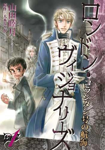 コランタン号の航海 ─ ロンドン・ヴィジョナリーズ (1) (ウィングス・コミックス)