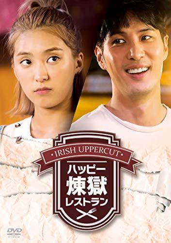 ハッピー煉獄レストラン [DVD]