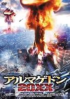アルマゲドン20XX [DVD]