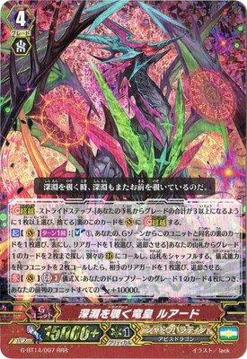 カードファイトヴァンガードG 第14弾「竜神烈伝」/G-BT14/007 深淵を覗く竜皇 ルアード RRR