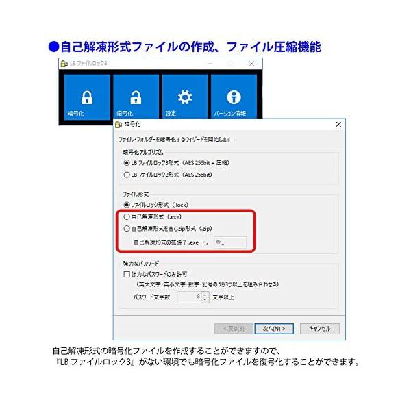 LB ファイルロック3 10ライセンスパックの紹介画像4