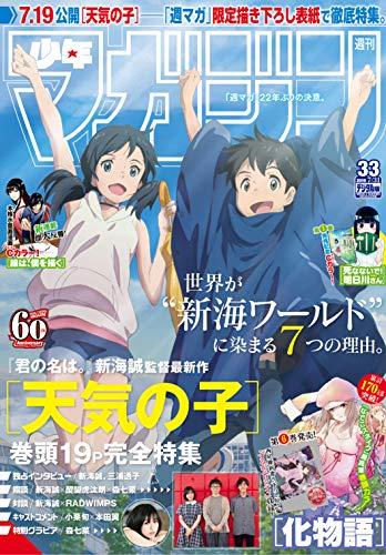 週刊少年マガジン  2019年 33号[2019年7月17日発売] [雑誌]