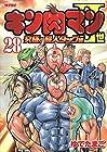 キン肉マン2世 究極の超人タッグ編 第28巻