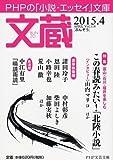 文蔵 2015.4 (PHP文芸文庫)