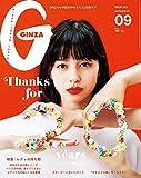 GINZA (ギンザ) 2017年 9月号 [レディの持ち物] [雑誌]