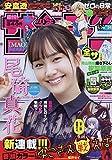 週刊少年サンデー 2019年 5/29 号 [雑誌]