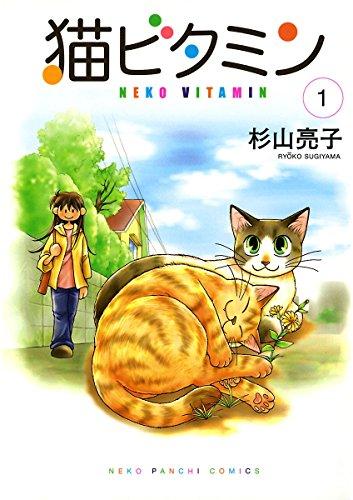 猫ビタミン(1) (ねこぱんちコミックス)
